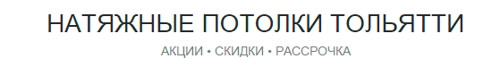 Баннер - Натажные потолки в Тольятти